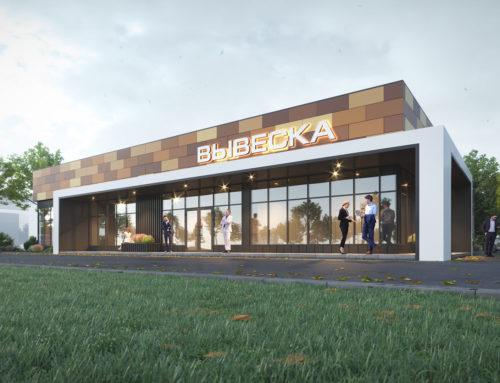 Проект торгово-сервисного центра по адресу: Белгородский район, п. Новосадовый, ул. Сторожевая