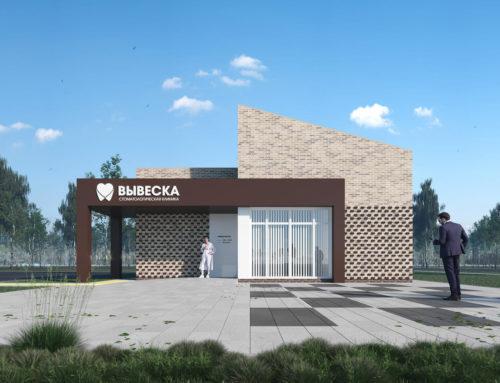 Проект здания стоматологической клиники (вариант 2)