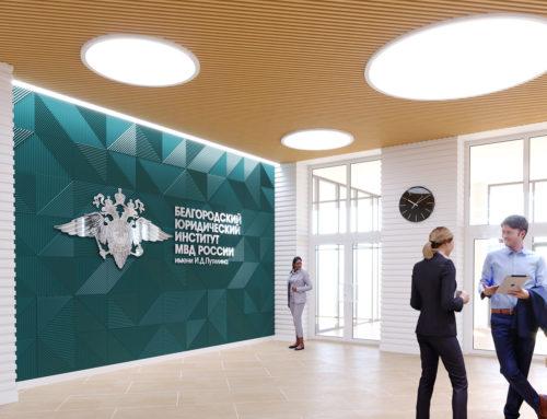 Дизайн интерьера фойе Белгородского Юридического Института МВД России имени И.Д.Путилина
