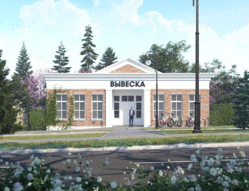 Проект стоматологической клиники в Белгороде